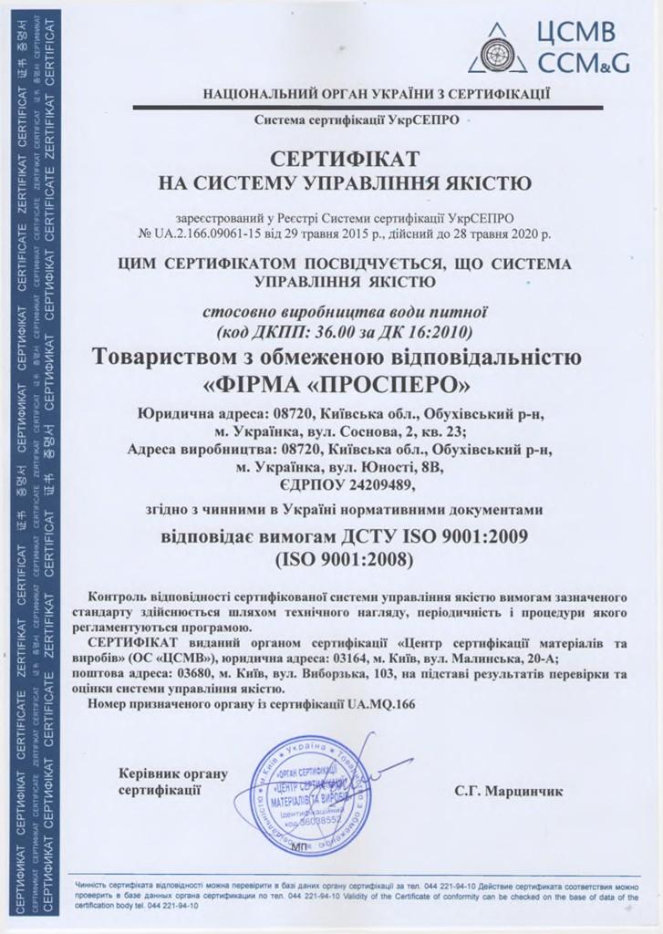заказать сертификат ИСО 9001 2017 в Новокузнецке