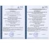 Получены новые сертификаты!