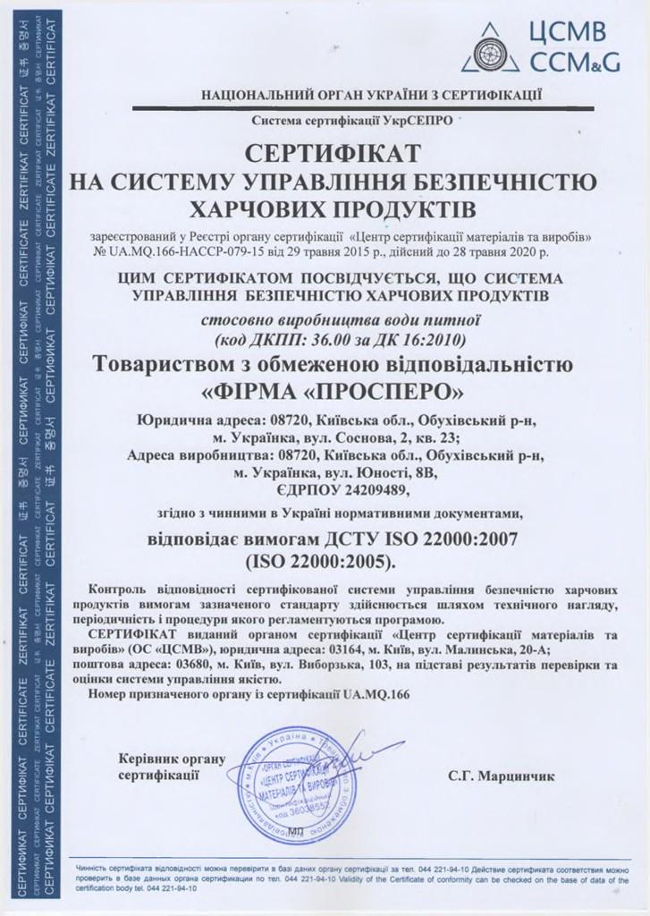 сертификат ISO-22000
